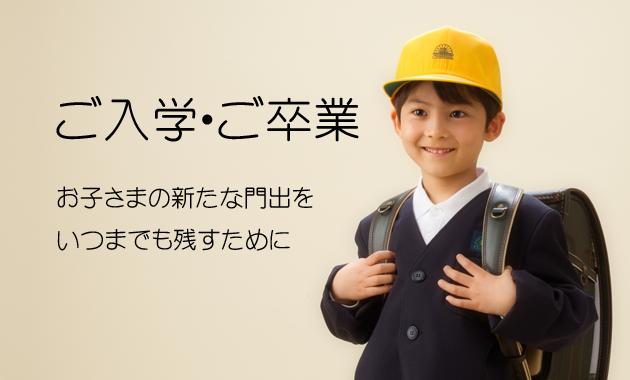 ご入学・ご卒業 お子さまの新たな門出をいつまでも残すために