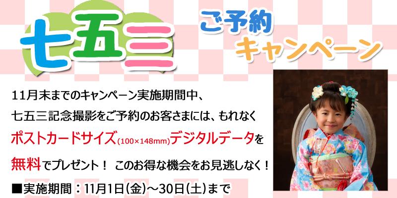 2019七五三予約バナー